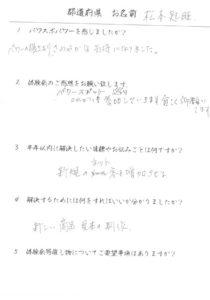 松本はパワスポ体験会に参加して良かった