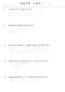 多田はパワスポ体験会に参加して良かった