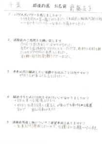 斉藤はパワスポ体験会に参加して良かった
