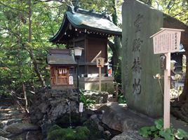 千葉神社延寿の井
