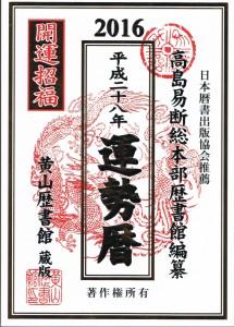 2016koyomi