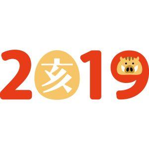 2019年の吉方位は何か?南東は吉方位で取れる!2019年盤を大解剖