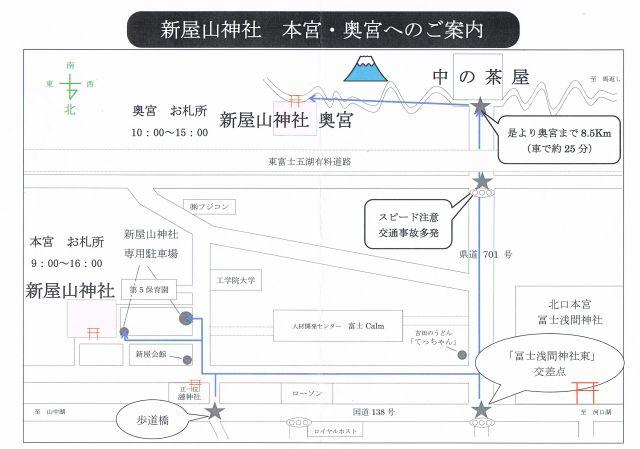 新屋 山神社地図